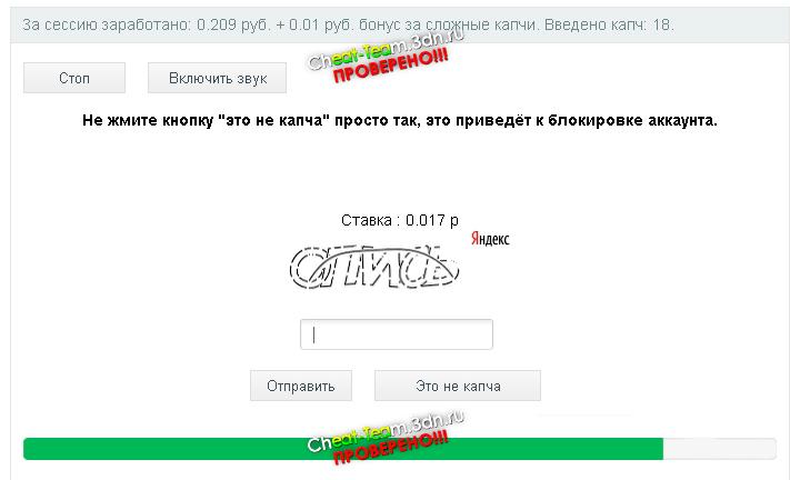 заработать 10 рублей на телефон