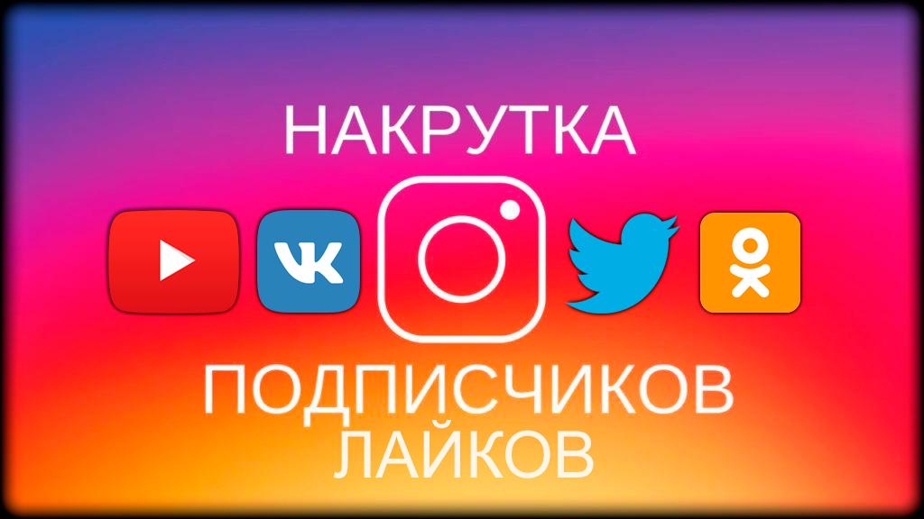 Накрутка - Лайки, подписчики инстаграм, ютуб и ВК (Лучшие ...