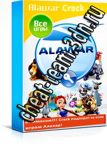 Crack Alavar. Взлом алавар + Видео инструкция 2012 (Для Всех игр Алавар).